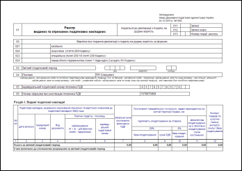 Tax invoice registry